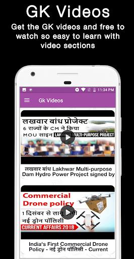 Current Affairs & GK in Hindi 5 تصوير الشاشة