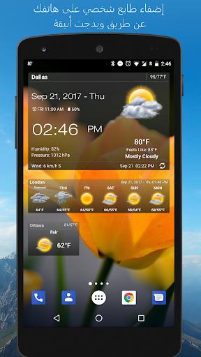 الطقس وويدجت الساعة لأندرويد - توقعات الأرصاد 1 تصوير الشاشة