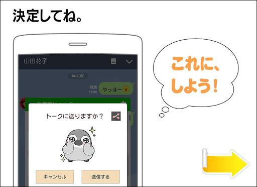 無料スタンプ・ぺそぎん screenshot 7