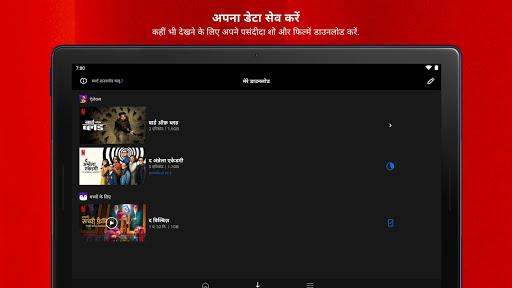 Netflix स्क्रीनशॉट 11