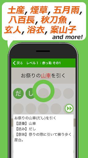 読めないと恥ずかしい漢字2020 2 تصوير الشاشة