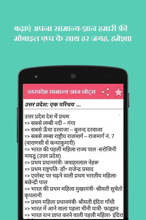 Uttar Pradesh GK screenshot 6