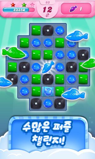 캔디크러쉬사가 screenshot 3