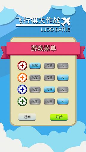 飞行棋大作战(排行榜)-实时在线多人对战,家庭聚会小游戏 screenshot 3