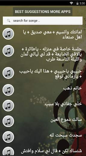 بالكلمات جلسات طرب حمود السمه بدون نت طرب عود screenshot 4