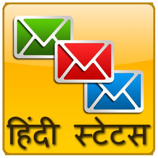 Hindi Status SMS ✪ हिंदी में ! أيقونة