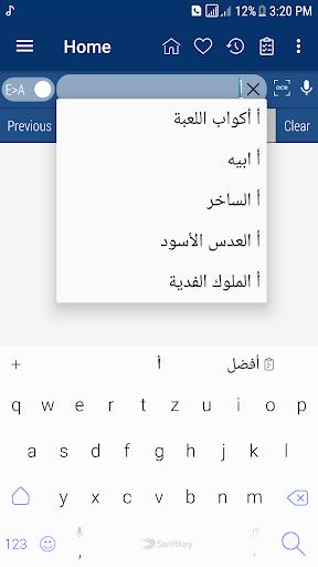 قاموس اللغة الإنجليزية العربية 4 تصوير الشاشة