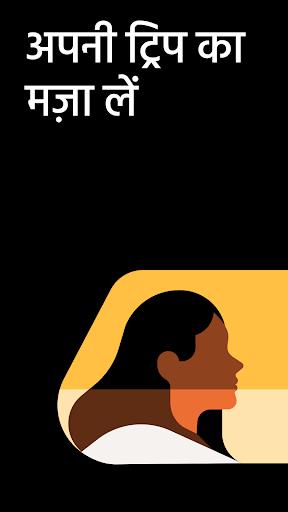 Uber - आसान किफ़ायती राइड स्क्रीनशॉट 7