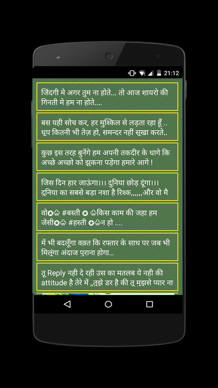 All type Hindi Shayari 7 تصوير الشاشة