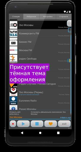 Просто Радио онлайн 8 تصوير الشاشة