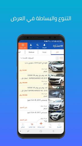 Syarah - Saudi Cars marketplace screenshot 1