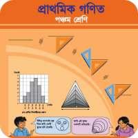 ক্লাস ৫ গনিত সমাধান - Class 5 Math Solution Bangla on 9Apps