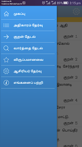 Thirukkural With Meanings - திருக்குறள் screenshot 5