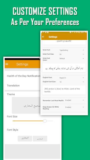 Sahih al-Bukhari Hadith (Urdu) 4 تصوير الشاشة
