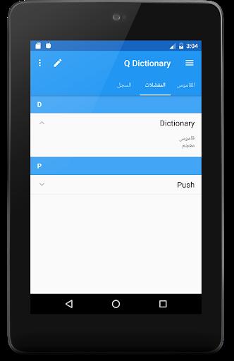 قاموس انجليزى عربى بدون انترنت 9 تصوير الشاشة