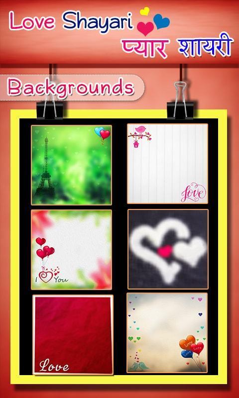 Love Shayari - प्यार शायरी, Create Love Art screenshot 7
