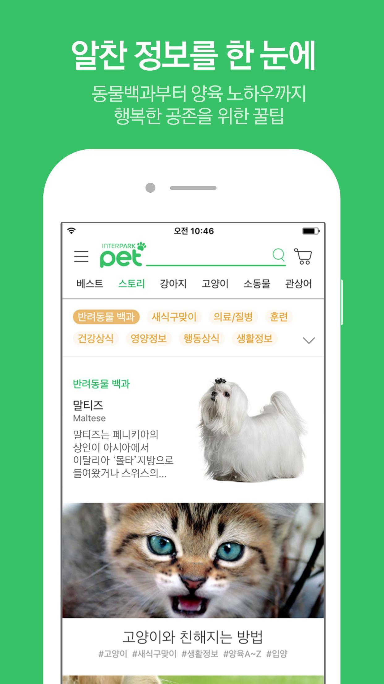 인터파크 펫 - 반려동물 맞춤 쇼핑 screenshot 3