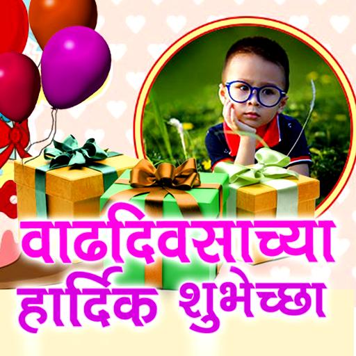 Marathi Birthday Banner - Photo Frames 2021 icon