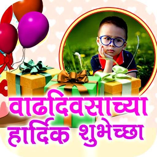 Marathi Birthday Banner - Photo Frames 2021