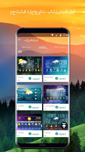القطعة توقعات الطقس 6 تصوير الشاشة
