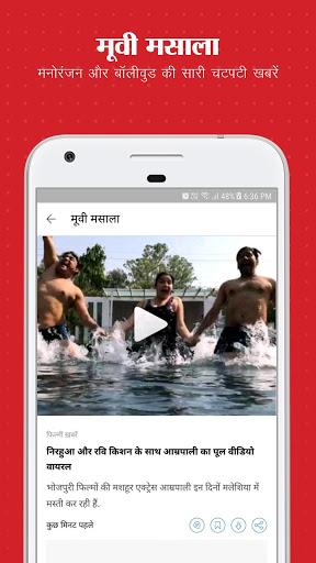 Aaj Tak Live TV News - Latest Hindi India News App screenshot 4