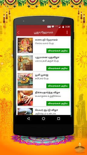 Om Tamil Calendar 2021 - Tamil Panchangam app 2021 screenshot 23