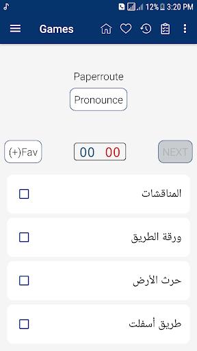 قاموس اللغة الإنجليزية العربية 5 تصوير الشاشة