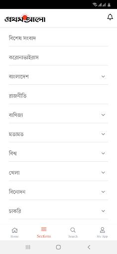 Bangla Newspaper – Prothom Alo 3 تصوير الشاشة