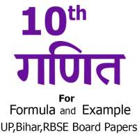 10th Math formula and Board paper in Hindi on APKTom