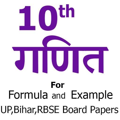 10th Math formula and Board paper in Hindi