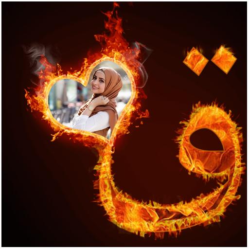 حريق النص صورة الإطار أيقونة