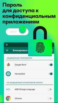 Kaspersky Internet Security: Антивирус и Защита скриншот 5