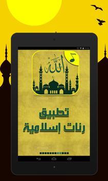رنات و نغمات اسلامية 9 تصوير الشاشة