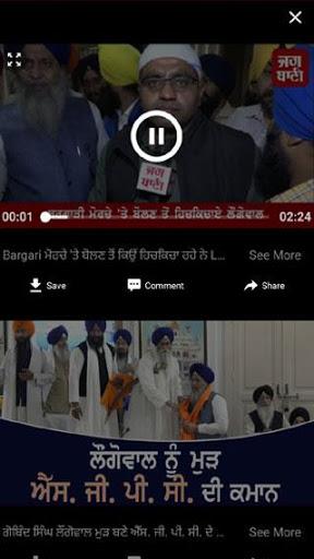 Jagbani Punjabi App 6 تصوير الشاشة