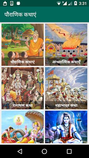1000  Hindi Stories 2 تصوير الشاشة