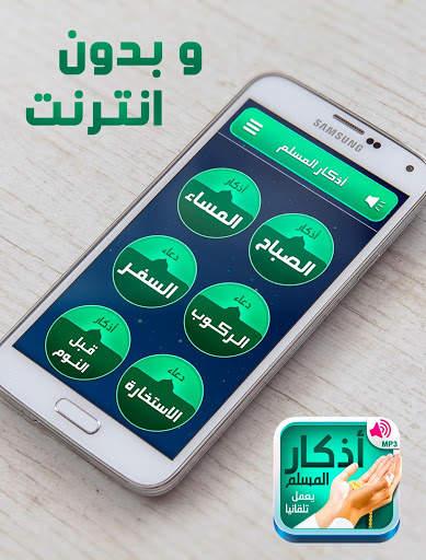أذكار المسلم - يعمل تلقائيا screenshot 7