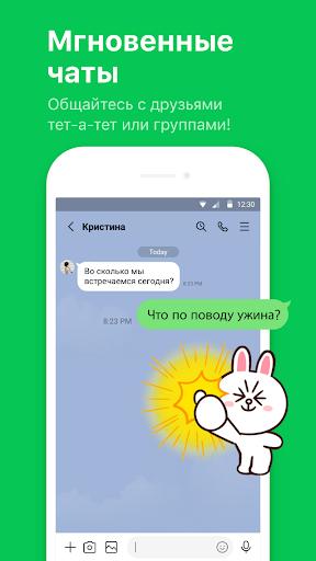 LINE - общаемся бесплатно! скриншот 1