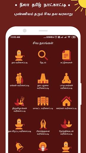 Nila Tamil Calendar 2021 17 تصوير الشاشة