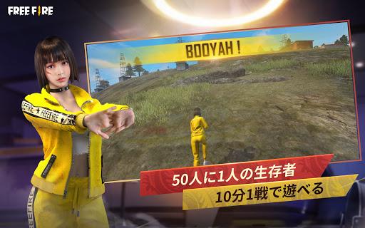 Garena Free Fire: 狂暴戦場 screenshot 2