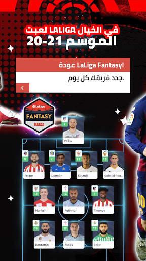 La Liga - Live Football - عشرات كرة القدم الحية 4 تصوير الشاشة