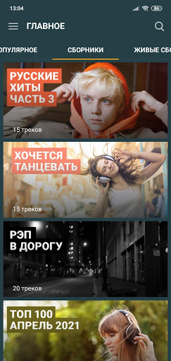 Zaycev.net: скачать и слушать музыку без интернета screenshot 1
