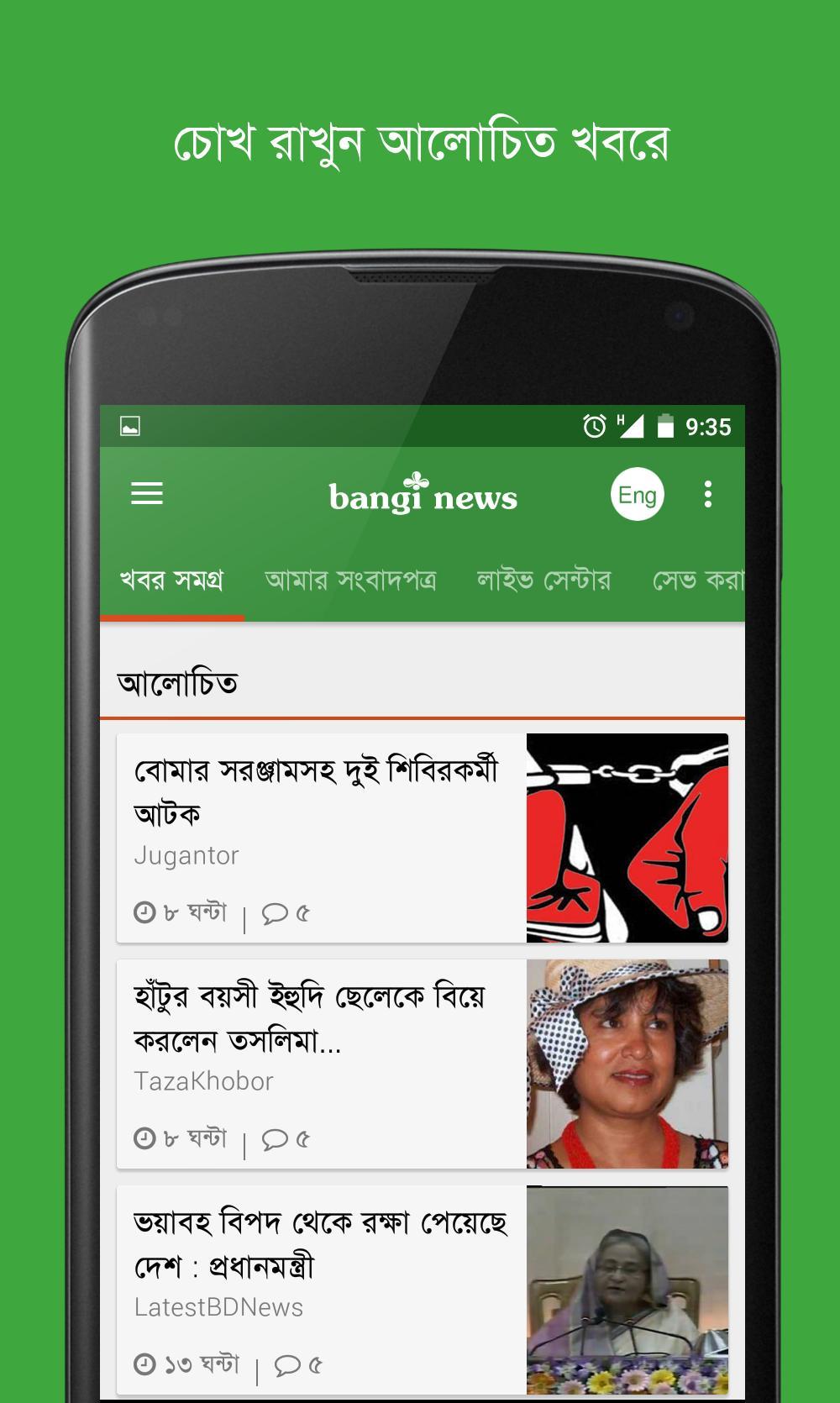 Bangla News & TV: Bangi News 7 تصوير الشاشة