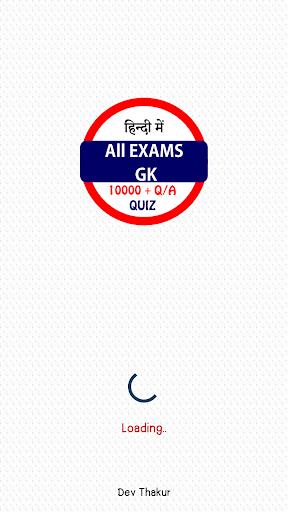 All Exams GK In Hindi Offline screenshot 1