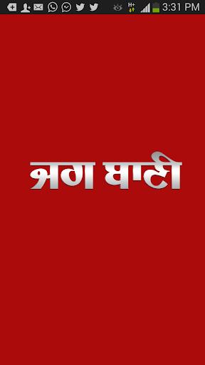 Jagbani Punjabi App 1 تصوير الشاشة