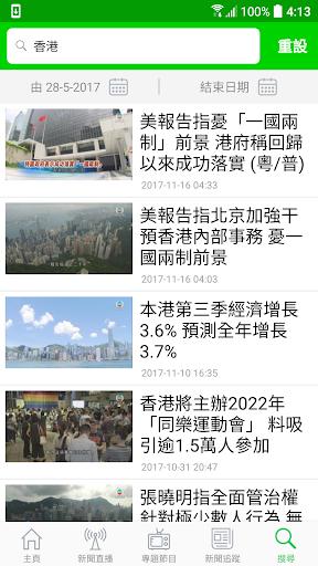 TVB NEWS screenshot 4