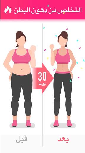 اخسر دهون البطن في 30 يوم - تخلص من الكرش 7 تصوير الشاشة