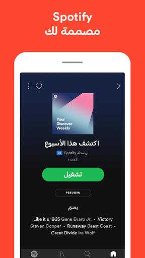موسيقى Spotify 4 تصوير الشاشة