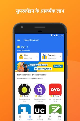 Flipkart ऑनलाइन शॉपिंग एप्लिकेशन स्क्रीनशॉट 4