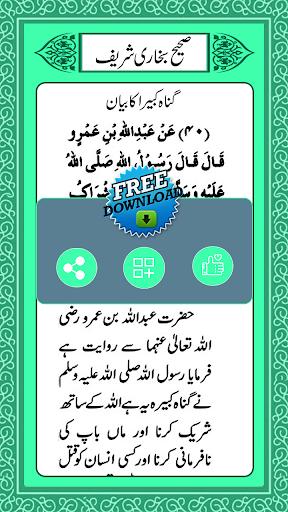 Sahih al-Bukhari Hadith (Urdu) 15 تصوير الشاشة