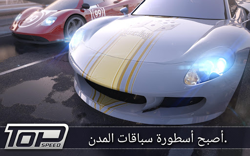 Top Speed: Drag & Fast Racing 3D 22 تصوير الشاشة